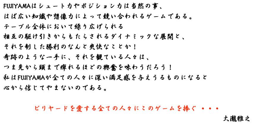 FUJIYAMA発案者からのメッセージ